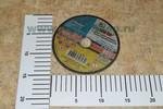 Круг 150х1,6х22 отрезной арм. по металлу